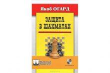 Защита в шахматах