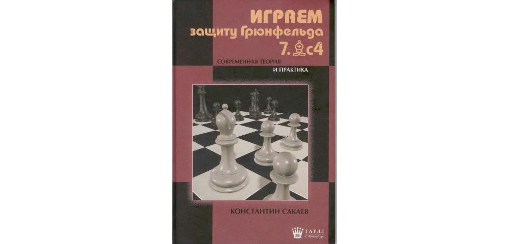 Играем защиту Грюнфельда 7.Сc4