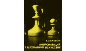 Импровизация в шахматном искусстве
