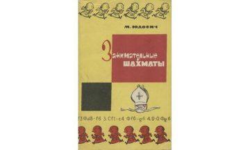 юдович занимательные шахматы книга