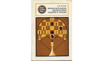 Изобразительные шахматные задачи и этюды
