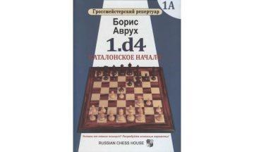 1.d4. Каталонское начало
