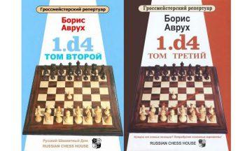 Гроссмейстерский репертуар. 1.d4