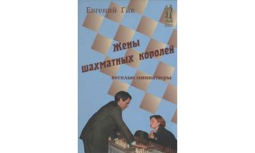 Жены шахматных королей