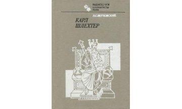 Карл Шлехтер
