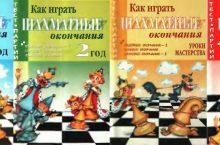 Как играть шахматные окончания