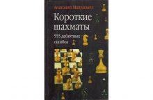 Короткие шахматы: 555 дебютных ошибок
