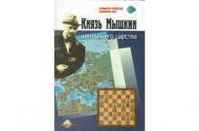 Князь Мышкин шахматного царства