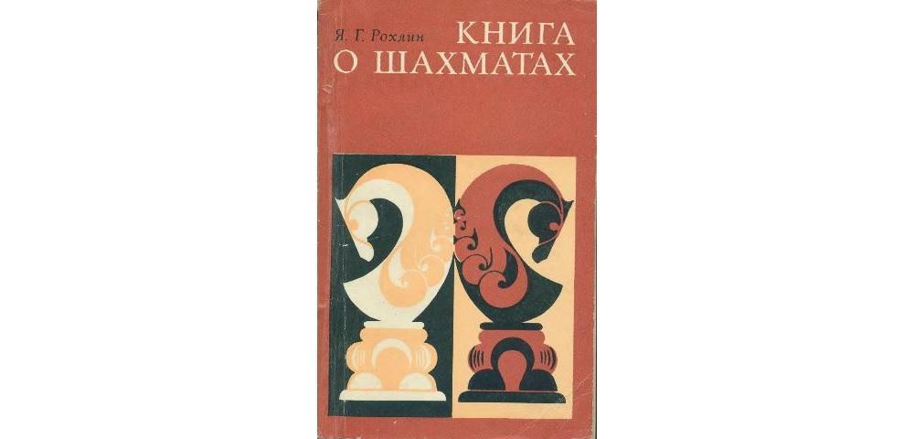 Книга о шахматах