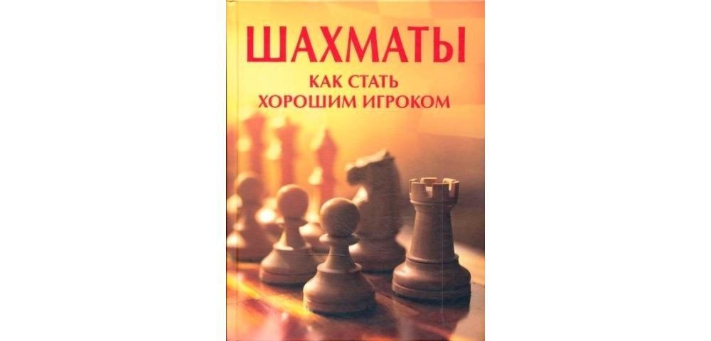 Шахматы. Как стать хорошим игроком