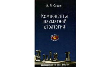 Компоненты шахматной стратегии