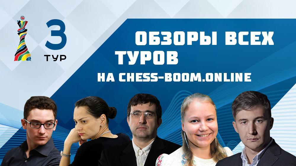 Обзор 3 тура шахматной Олимпиады