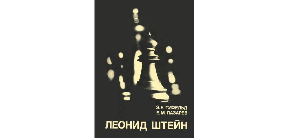 Леонид Штейн