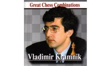 Крамник. Лучшие шахматные комбинации
