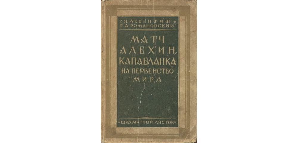 Матч Алехин – Капабланка на первенство мира