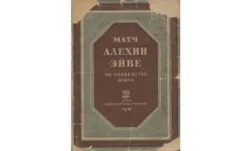 Матч Алехин – Эйве на первенство мира