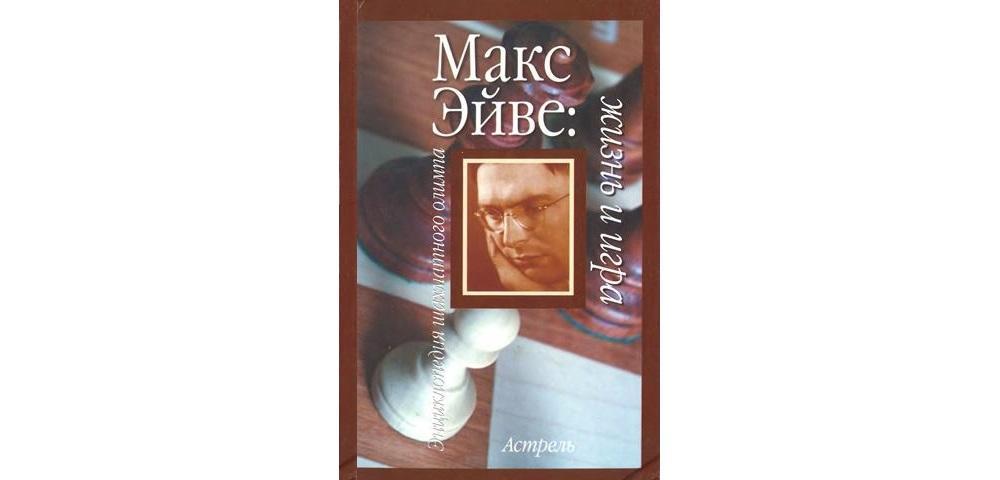 Макс Эйве: Жизнь и игра