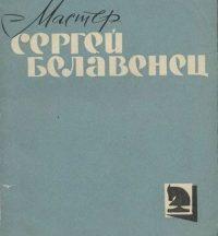 Сергей Белавенец шахматы