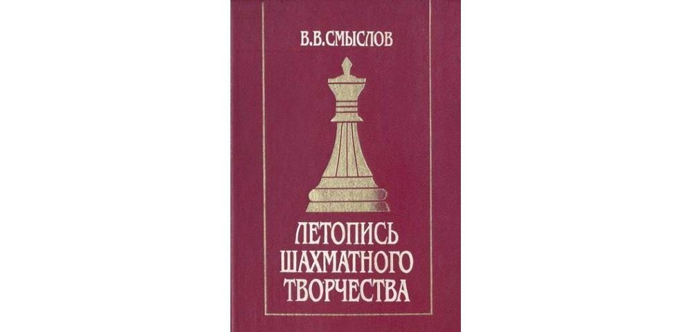 Летопись шахматного творчества
