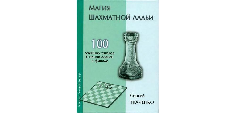 Магия шахматной ладьи