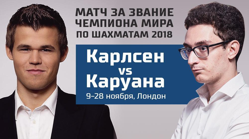 Чемпионат мира по шахматам 2018