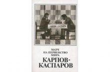 Матч на первенство мира Карпов – Каспаров