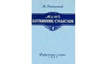 Матч Ботвинник – Смыслов на первенство мира