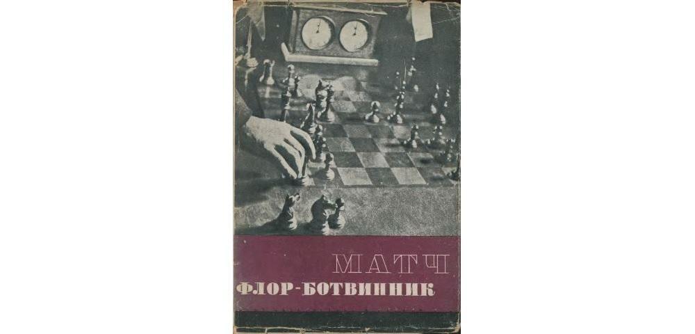 Матч Флор – Ботвинник