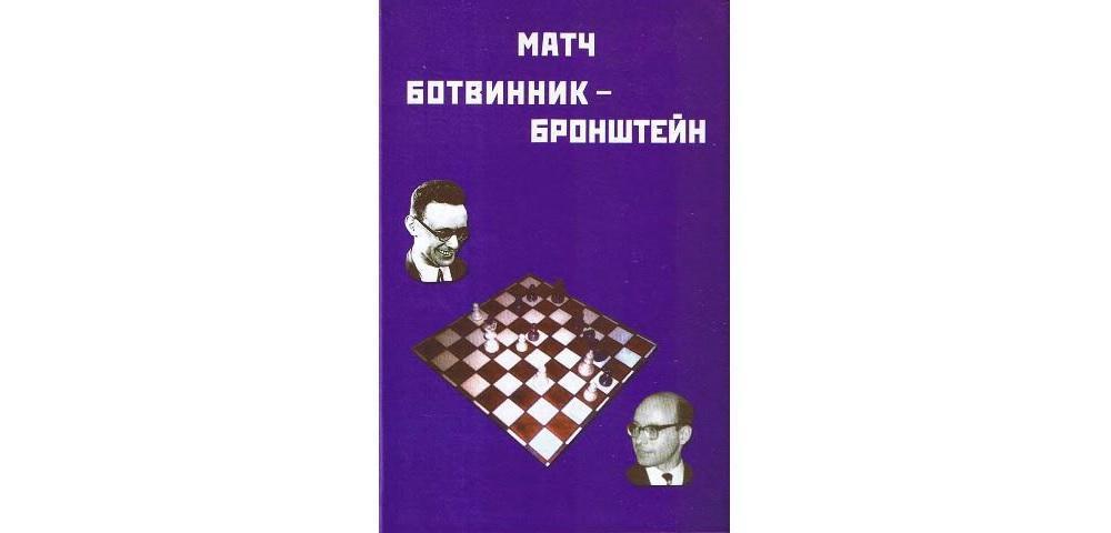 Матч Ботвинник – Бронштейн на первенство мира
