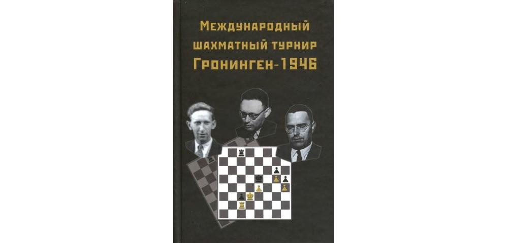 Международный шахматный турнир Гронинген-1946