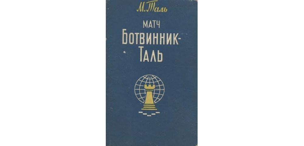 Матч Ботвинник – Таль
