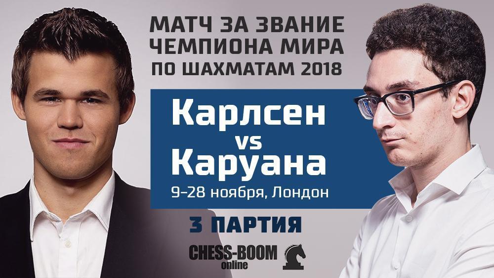 Обзор 3-й партии Матча за звание чемпиона мира