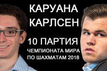 Анализ 10-й партии ЧМ 2018: Каруана — Карлсен