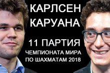 Анализ 11-й партии ЧМ 2018: Карлсен — Каруана
