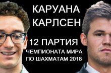 Анализ 12-й партии ЧМ 2018: Каруана — Карлсен