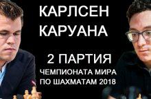 Анализ 2-й партии ЧМ 2018: Карлсен - Каруана