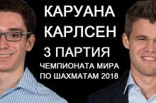 Анализ 3-й партии ЧМ 2018: Каруана - Карлсен