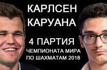 Анализ 4-й партии ЧМ 2018: Карлсен - Каруана