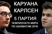 Анализ 5-й партии ЧМ 2018: Каруана — Карлсен