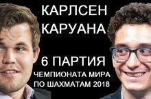 Анализ 6-й партии ЧМ 2018: Карлсен — Каруана