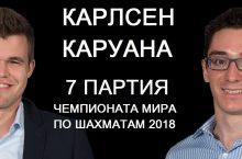 Анализ 7-й партии ЧМ 2018: Карлсен — Каруана