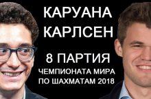 Анализ 8-й партии ЧМ 2018: Каруана — Карлсен