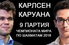 Анализ 9-й партии ЧМ 2018: Карлсен — Каруана