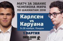 Обзор 1-й партии Матча за звание чемпиона мира