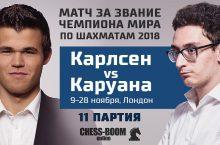 Обзор 11-й партии Матча за звание чемпиона мира