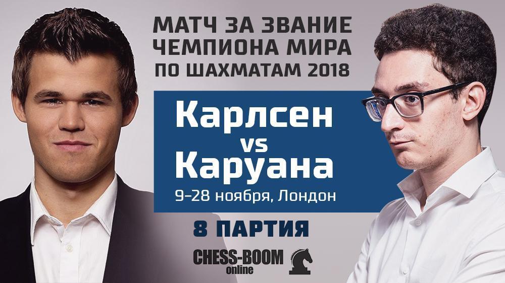 Обзор 8-й партии Матча за звание чемпиона мира