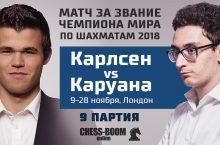 Обзор 9-й партии Матча за звание чемпиона мира