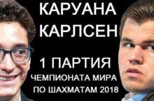 Анализ 1-й партии ЧМ 2018: Каруана - Карлсен