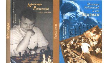 Маэстро Рублевский и его земляки
