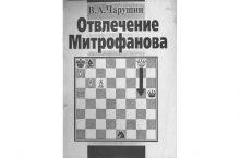 Отвлечение Митрофанова